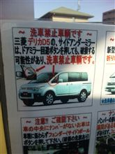 洗車禁止車両