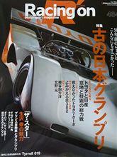 古の日本グランプリ
