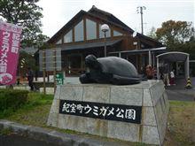 和歌山経由名古屋ドライブ