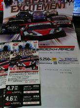 S-GTチケット当選