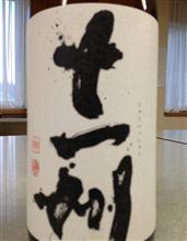 酔っぱらいへの道 その24 十一州  北海道 日本清酒