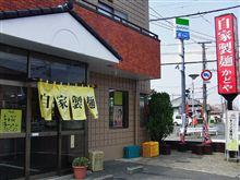 「自家製麺かどや」-栃木-