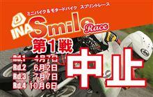 INA Smile Race第1戦中止のお知らせ