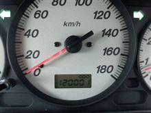 120000km突破