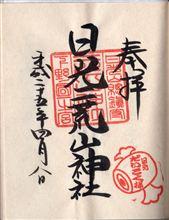 ご朱印 日光二荒山神社 本社 (7種)