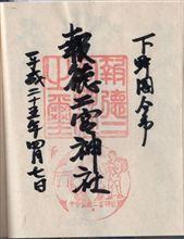 ご朱印 報徳二宮神社