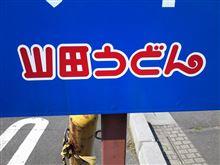 山田うどんという食べ物