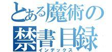 「とある~」のロゴ作成