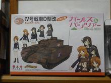 Ⅳ号戦車D型改 H型仕様