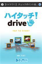 【ハイタッチ!drive】アップデートv1.4.1配信のお知らせ (iPhone版)