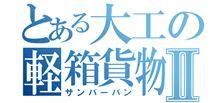 「とある~」のロゴ作成 サンバー編