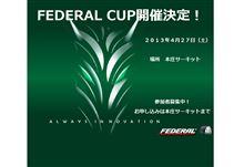 フェデラルカップまであと1週間!当日は激安販売もあり!
