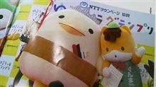 「ぐんまちゃん」 全国3位、 東日本トップ!