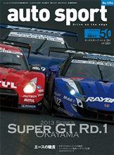 【書籍】auto sport(オートスポーツ) 2013/4/26号(No.1354)