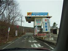 福島三有料で代車を激写