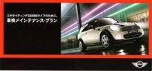 Cooper車検 松・竹・梅