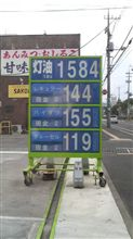 今時のガソリン価格!