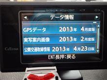 GPSデータ更新 2013年4月度版