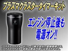 プラズマクラスタータイマーキット発売!!