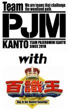 【参加者報告】第17回Team PJM KANTOマッタリ・オフ会in茨城