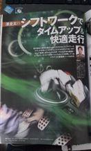 袖森FES直前!! & 本日発売のREVSPEEDにて15ページ特集!!