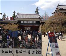 真田家の歴史探訪 長野 上田、松代