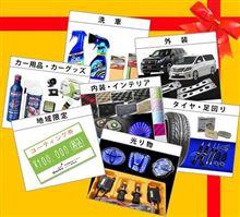★プレゼント当選品発送!C26セレナ&JUKEステアリング★