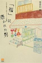 人生でふと立ち止まった時に読みたい本 喜多川 泰