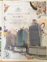 グランフロント大阪オープン