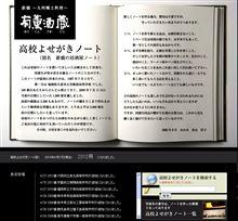 新橋でめぃ一杯(笑) 有薫酒蔵の居酒屋ノートて知ってます?