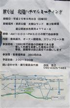 旧車イベント案内、80年代車の集まり 第6回北陸ハチマルミーティング 富山県射水市太閤山ランド 2013年9月8日