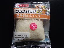 ランチパック 伊予柑&ホイップ