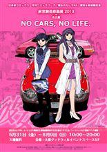 【正式告知】麻宮騎亜原画展in名古屋「No Cars, No Life.」 5月31日〜6月9日まで