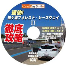 ワンデイスマイル DVD VOL13 は袖森攻略編 PART2