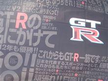 【日産応援団 Nジャン】 2013 SuperGT Round2 FUJI 500km Race  ~まえがき~