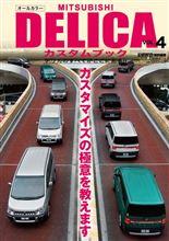 MITSUBISHI DELICA カスタムブック VOL.4発売です!