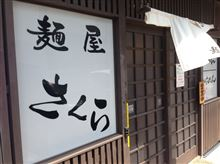 地元の有名ラーメン店 「麺屋 さくら」