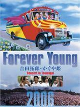 【我が家に○○がやって来た!】 「Forever Young Concert in つま恋」