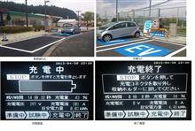 中央高速の充電設備