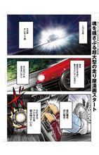 『RPM』 P1~P3カラー版公開!!
