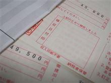 【悲報】自動車税【割増】