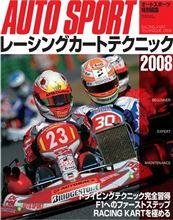 【書籍】レーシングカートテクニック2008