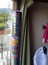 おいちゃんの城 保全計画(お肌の天敵UVカットと家具クラッシャー!)