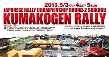 【2013JAF全日本ラリー選手権第2戦「久万高原ラリー」サポートドライバー結果♪】