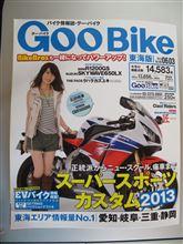 雑誌に載ったよ。