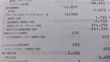 海外ダブル定額(^^;))