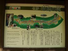 岡山にある日本の滝100選を制す!