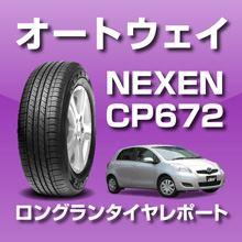 NEXEN(ネクセン)CP672 ロングラン・タイヤレポート④