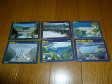 ダムカードのススメ