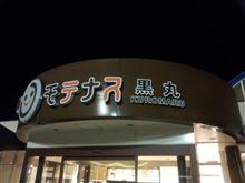 1人近江ナイトオフ(笑)